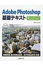【送料無料】 Adobe Photoshop基礎テキスト ACA Photoshop CS6対応 / はぎのよしか 【単行本】