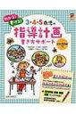 3・4・5歳児の指導計画書き方サポート 保カリBOOKS / 神長美津子 【本】