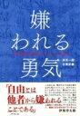 嫌われる勇気 自己啓発の源流「アドラー」の教え / 岸見一郎 【本】