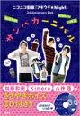 【送料無料】 サンバカーニバルニコニコ動画「ブギウギ★Night」3rd Anniversary Book / 講談社 【本】