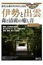 「伊勢と出雲」森と清流の癒し音cdブック マキノ出版ムック 【ムック】