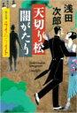 天切り松 闇がたり 第5巻 ライムライト / 浅田次郎 アサダジロウ 【本】