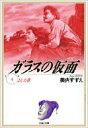ガラスの仮面 第4巻 白泉社文庫 / 美内すずえ ミウチスズエ 【文庫】