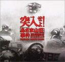 突入せよ!「あさま山荘」事件 オリジナル・サウンドトラック 【CD】