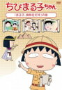 ちびまる子ちゃん 「まる子、微熱をだす」の巻 【DVD】