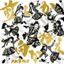 AKB48 エーケービー / 前しか向かねえ (CD+DVD)【通常盤 Type A: 生写真1種ランダム封入】《HMVオリジナル特典:生写真付き》 【CD Maxi】