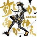 AKB48 エーケービー / 前しか向かねえ (CD+DVD)【初回限定盤 Type C :AKB48全国握手会イベント参加券1枚 封入】 【CD Maxi】