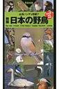 【送料無料】 日本の野鳥 山溪ハンディ図鑑 / 叶内拓哉 【図鑑】