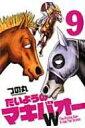 たいようのマキバオーw 9 プレイボーイコミックス / つの丸 ツノマル 【コミック】