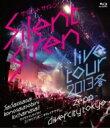 SILENT SIREN / Silent Siren Live Tour 2013 冬 〜サイサイ1歳祭 この際遊びに来ちゃいなサイ!〜 @zepp Divercity Tokyo (Blu-ray) 【..