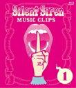 Silent Siren / Silent Siren MUSIC CLIPS 1 (Blu-ray) 【BLU-RAY DISC】