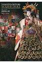 【送料無料】 和紙人形の世界 歌舞伎の華 中西京子とやまと凰 / 中西京子 【本】