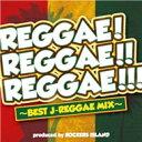 BEST J-REGGAE MIX REGGAE!REGGAE!!REGGAE!!!REGGAE!!! 【CD】