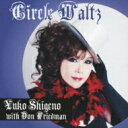 Artist Name: Y - 【送料無料】 Yuko Shigeno / Circle Waltz 【CD】