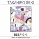 作曲家名: Ra行 - Respighi レスピーギ / Piano Works: 関孝弘 【Blu-spec CD】