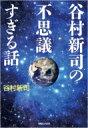 谷村新司の不思議すぎる話 / 谷村新司 タニムラシンジ 【本】