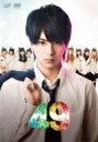 【送料無料】 49 DVD-BOX 【DVD】