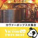 【送料無料】 VICTOR TWIN BEST: : カヴァーポップス大集合 【CD】