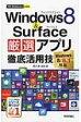 Windows8  &  Surface厳選アプリ徹底活用技 今すぐ使えるかんたんmini / 阿久津良和 【本】