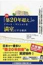 「築20年超え」のアパート・マンションを満室にする秘訣 / 西島昭 【単行本】