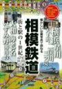 【送料無料】 相模鉄道 街と駅の1世紀 懐かしい沿線写真で訪ねる / 生田誠 【単行本】