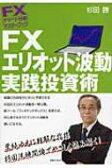 FXチャート分析 マスターブック FX エリオット波動実践投資術 / 杉田勝 【本】
