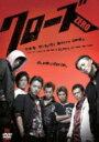 クローズZERO 【DVD】