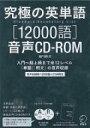 【送料無料】 究極の英単語svl12000語音声cd-rom(Mp3形式) / 英語出版編集部 【本】