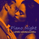 【送料無料】 Love Suggestions / Piano Night 輸入盤 【CD】