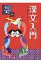 【送料無料】 絵で見てわかるはじめての漢文 1 漢文入門 / 加藤徹 【全集・双書】