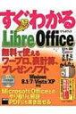 すぐわかる LibreOffice 無料で使えるワープロ、表計算、プレゼンソフト / 富士ソフト 【単行本】