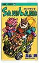 Sand Land ジャンプコミックス / 鳥山明 トリヤマアキラ 【コミック】
