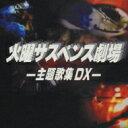 火曜サスペンス劇場主題歌集dx 【CD】