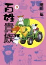 百姓貴族 3 ウィングス・コミックス・デラックス / 荒川弘 アラカワヒロム 【コミック】
