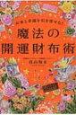 お金と幸運を引き寄せる!魔法の開運財布術 / 佳山知未 【本】