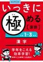 小学1-3年の漢字 いっきに極める国語 【全集・双書】