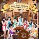 【送料無料】 アイドル教室 / アイドル教室ヒストリー2 【CD】