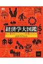 【送料無料】 経済学大図鑑 【辞書・辞典】