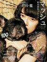 菊池亜希子ムック マッシュ vol.5 SHOGAKUKAN SELECT MOOK / 菊池亜希子 【ムック】