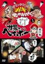 ダウンタウンのガキの使いやあらへんで!! 世界のヘイポー傑作集1 【DVD】
