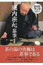 【送料無料】 DVDブック 堀内宗心 茶事 炉編 / 堀内宗心 【本】