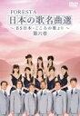 FORESTA フォレスタ / 日本の歌名曲選: Bs日本 こころの歌より: 第六章 【DVD】