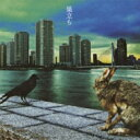 鴉 カラス / 巣立ち 【CD Maxi】