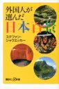 外国人が選んだ日本百景 講談社プラスアルファ新書 / ステファン・シャウエッカー 【新書】