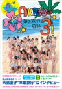 【送料無料】 AKB48海外旅行日記 3 -ハワイはハワイ- 【特別付録】 リバーシブルポスター / AKB48 エーケービー 【単行本】