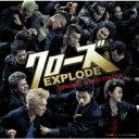 クローズEXPLODE オリジナル・サウンドトラック 【CD】