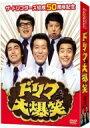 【送料無料】 ドリフターズ / ザ・ドリフターズ結成50周年記念 ドリフ大爆笑 DVD-BOX 【DVD】