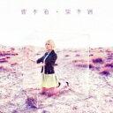 【送料無料】 黒木渚 / 標本箱 【CD】