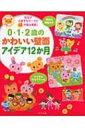 0・1・2歳のかわいい壁面アイデア12か月 ナツメ社保育シリーズ 【全集・双書】