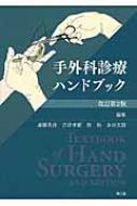【送料無料】 手外科診療ハンドブック 改訂第2版 / 斎藤英彦 【単行本】